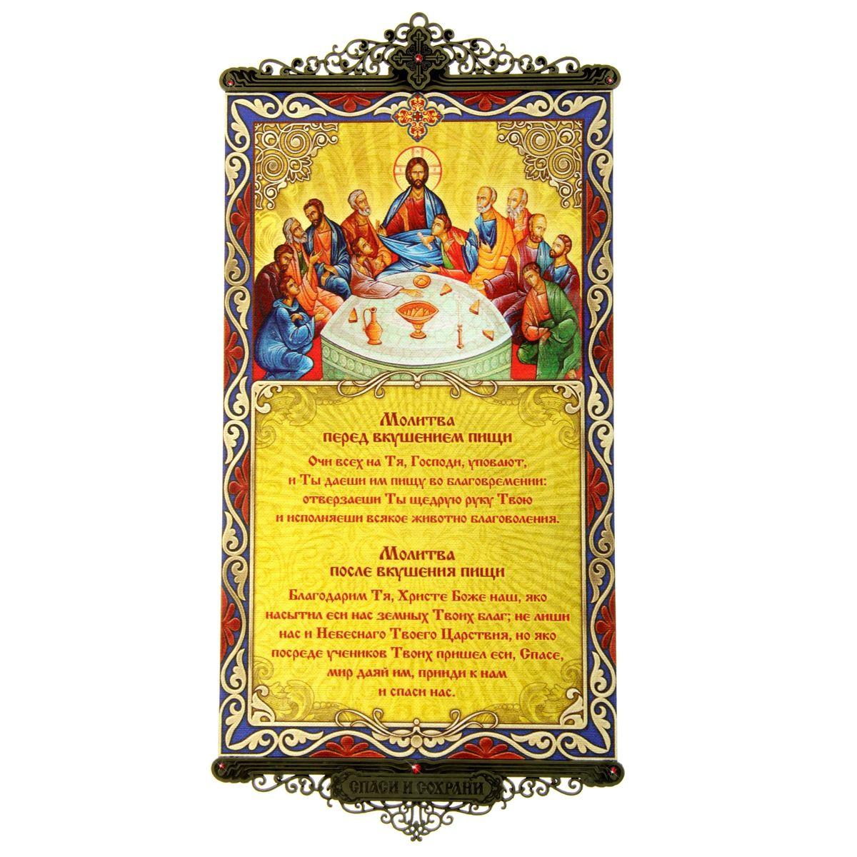"Sima-land Икона с молитвой ""Молитва перед вкушением пищи и после"", на подвесах"