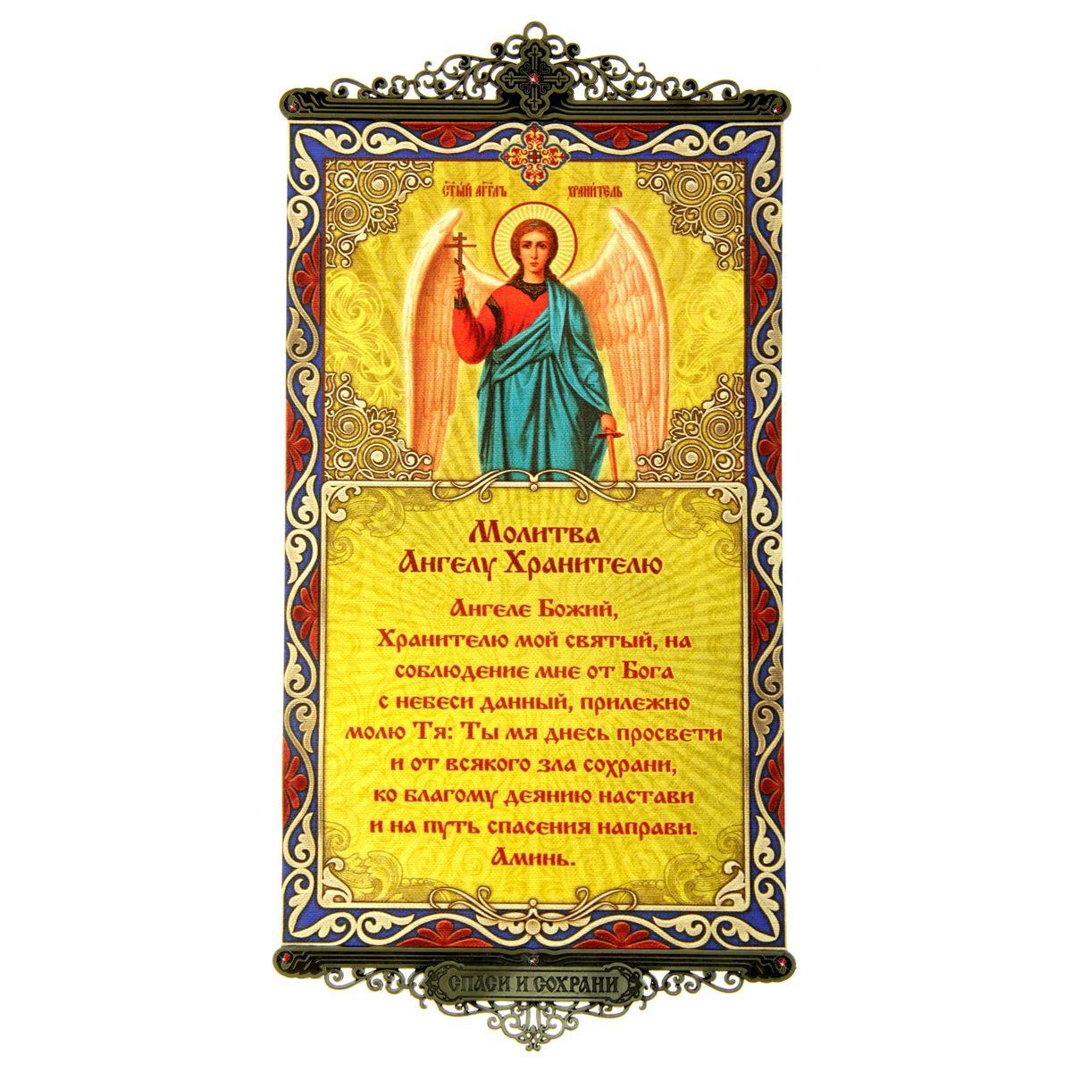 Икона с молитвой Молитва Ангелу Хранителю, на подвесах602827Икона с молитвой Молитва Ангелу Хранителю выполнена из плотного текстиля с нанесенным цветным рисунком, края декорированы ажурными металлическими вставками со стразами. Цветовая гамма и интерьер влияют на настроение каждого, именно поэтому так важны детали, которые нас окружают. Знатоки интерьерных решений стараются применять самые разнообразные решения при художественном оформлении внутреннего пространства и использовать все возможные материалы. Икона с молитвой на подвесах - это хорошее решение для интерьера по выгодной цене!