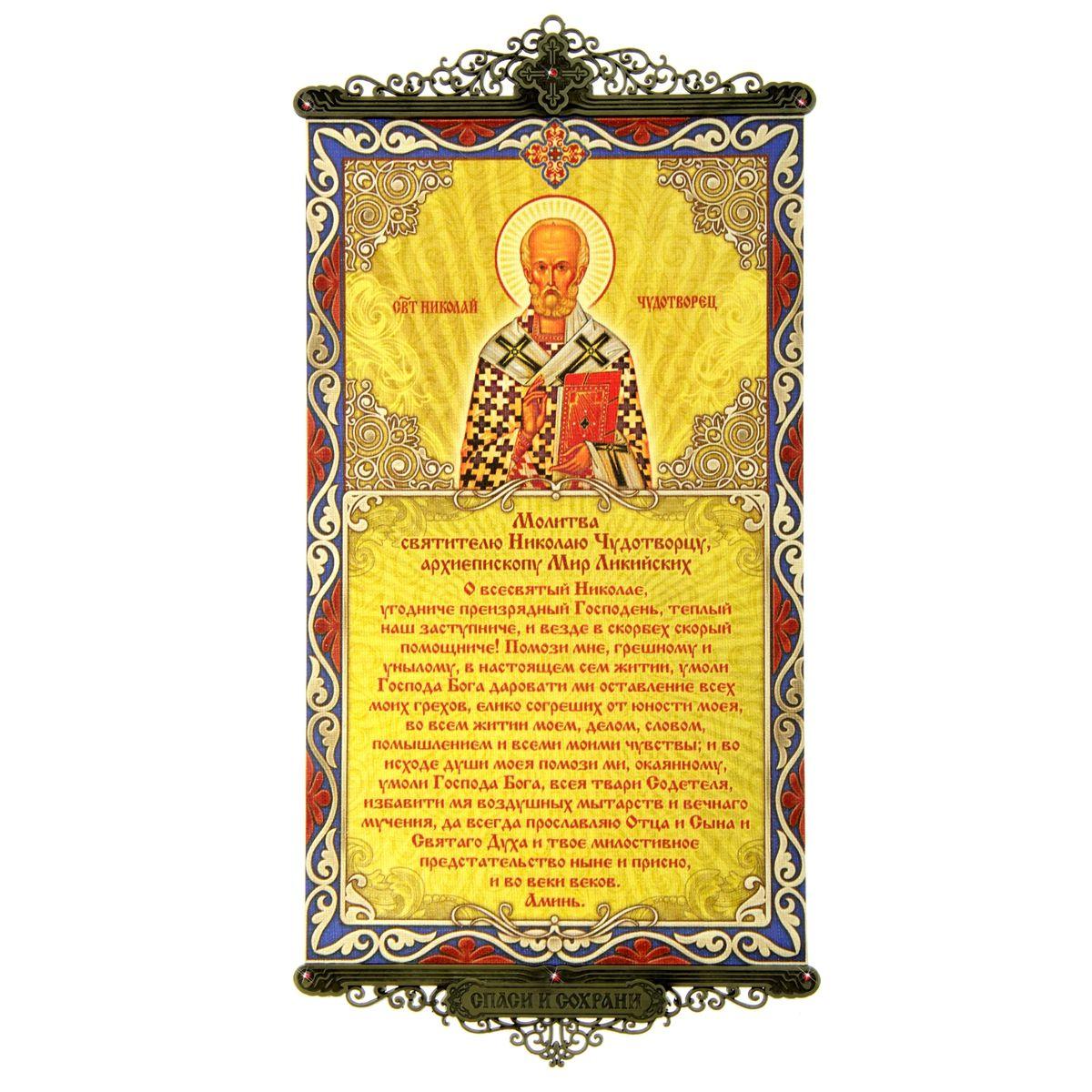 Икона с молитвой Молитва святителю Николаю Чудотворцу, на подвесах602832Икона с молитвой Молитва святителю Николаю Чудотворцу выполнена из плотного текстиля с нанесенным цветным рисунком, края декорированы ажурными металлическими вставками со стразами. Цветовая гамма и интерьер влияют на настроение каждого, именно поэтому так важны детали, которые нас окружают. Знатоки интерьерных решений стараются применять самые разнообразные решения при художественном оформлении внутреннего пространства и использовать все возможные материалы. Икона с молитвой на подвесах - это хорошее решение для интерьера по выгодной цене!