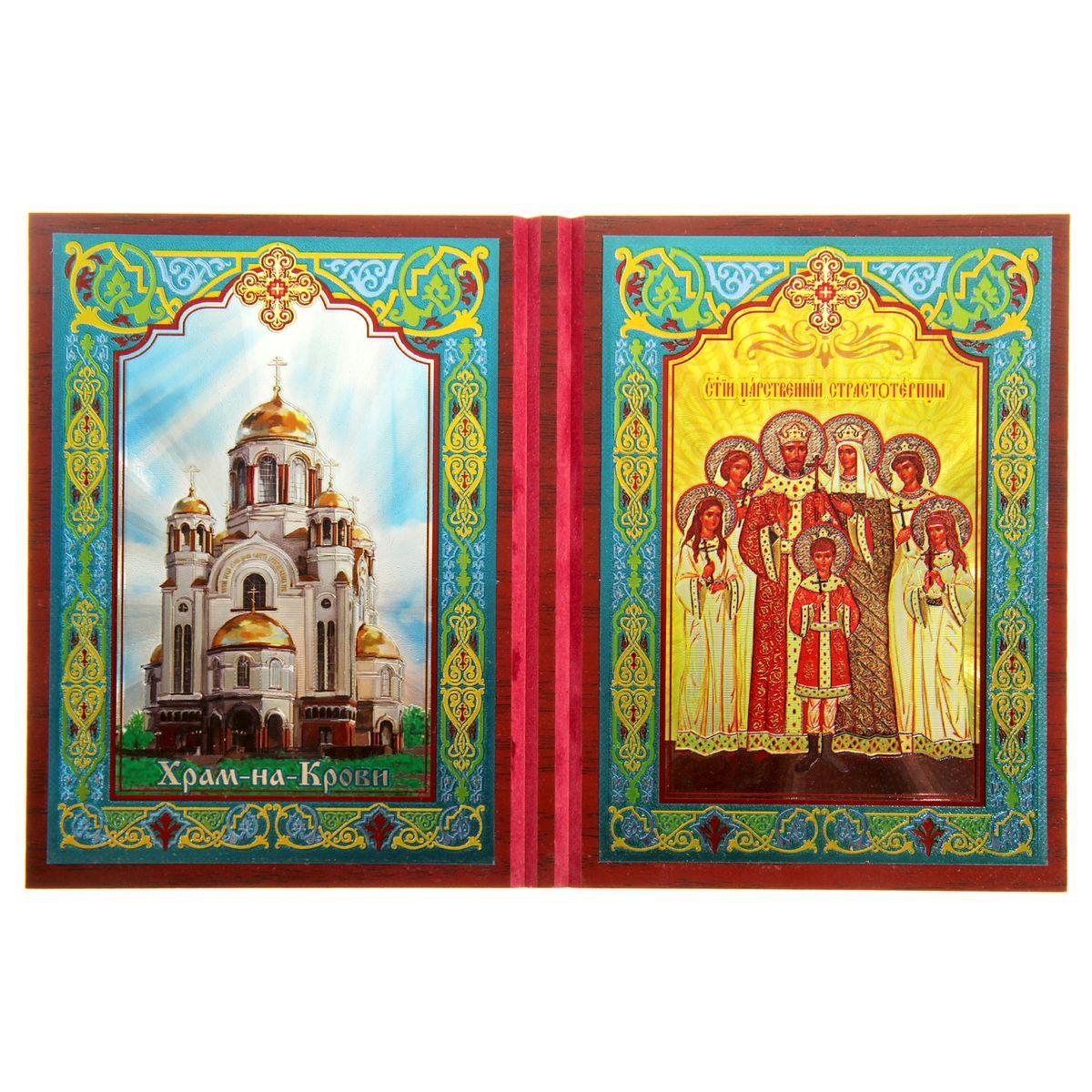 Складень-икона Sima-land Храм-на-Крови - Святые Царственные Страстотерпцы, 2 шт832274Складень-икона Sima-land Храм-на-Крови - Святые Царственные Страстотерпцы - это икона на деревянной основе, выполненная в виде двух складывающихся створок. Внутри расположены две прямоугольные иконы с изображением святых. Такая икона будет прекрасным подарком с духовной составляющей. Размер (в сложенном виде): 11 см х 14 см х 1 см. Размер иконы: 9 см х 13 см.