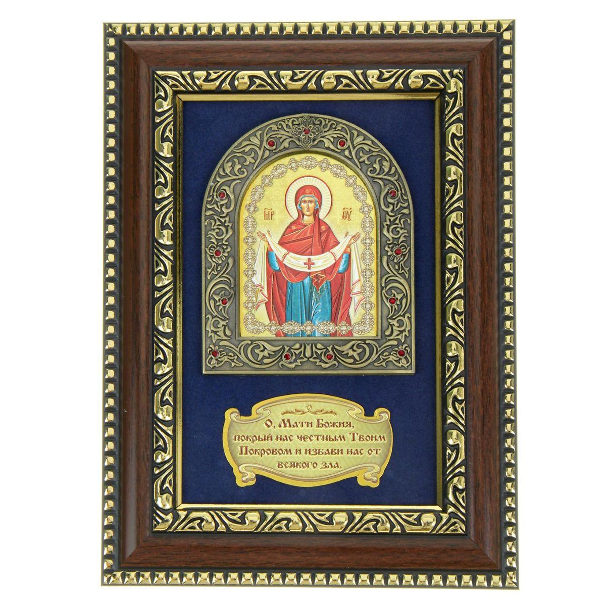 Панно-икона Покрова Пресвятой Богородицы, 14,5 х 19,5 см871076Панно-икона Покрова Пресвятой Богородицы представляет собой небольшую икону, размещенную на картонной подложке синего цвета. Ниже расположена табличка с молитвой О, Мати Божия, покрый нас честным Твоим Покровом и избави нас от всякого зла. Икона обрамлена в металлическую рамку, украшенную изысканным рельефом и инкрустированную мелкими красными стразами. Рамка для панно с золотистым узорным рельефом выполнена из дерева. Панно можно подвесить на стену или поставить на стол, для чего с задней стороны предусмотрена специальная ножка. Любое помещение выглядит незавершенным без правильно расположенных предметов интерьера. Они помогают создать уют, расставить акценты, подчеркнуть достоинства или скрыть недостатки. Не бывает незначительных деталей. Из мелочей складывается образ человека и стиль интерьера. Панно-икона Покрова Пресвятой Богородицы - одна из тех деталей, которые придают дому обжитой вид и создают ощущение уюта.