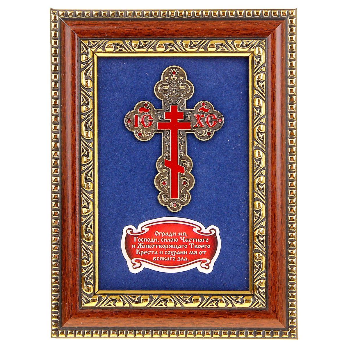 Панно Православный крест, 14,5 х 19,5 см871078Панно Православный крест представляет собой металлический крест, размещенный на картонной подложке синего цвета. Ниже расположена табличка с молитвой Огради мя, Господи, силою Честнаго и Животворящего Твоего Креста и сохрани мя от всякого зла. Крест украшен изысканным рельефом, покрыт эмалью и инкрустирован мелкими красными стразами. Рамка для панно с золотистым узорным рельефом выполнена из дерева. Панно можно подвесить на стену или поставить на стол, для чего с задней стороны предусмотрена специальная ножка. Любое помещение выглядит незавершенным без правильно расположенных предметов интерьера. Они помогают создать уют, расставить акценты, подчеркнуть достоинства или скрыть недостатки. Не бывает незначительных деталей. Из мелочей складывается образ человека и стиль интерьера. Панно Православный крест - одна из тех деталей, которые придают дому обжитой вид и создают ощущение уюта.