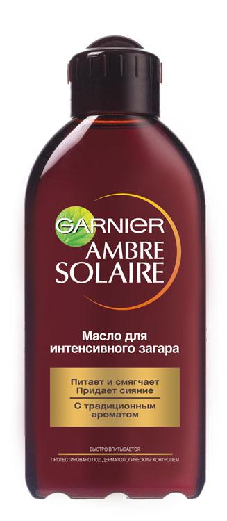 Garnier Масло для загара Ambre Solaire. Интенсивный Загар, с традиционным ароматом, смягчающее, 200 млC0227511Для тех, кто желает приобрести более интенсивный загар, Garnier Ambre Solaire предлагает целую гамму масел для загара. Способ применения: Распылите Масло-спрей с насыщенной и нежирной текстурой по всему телу. Затем равномерно распределите его руками. Встряхните перед использованием. Не распылять непосредственно на лицо. Не наносите на область вокруг глаз. В случае попадания в глаза немедленно обильно промойте водой. Избегайте контакта с одеждой до полного впитывания. Характеристики: Объем: 200 мл. Производитель: Израиль. Товар сертифицирован. Состав: Brassica Campestris Oleifera Oil / Rapeseed Seed Oil Octocrylene Parfum / Fragrance Ci 60725 / Violet 2 Tocopherol Haematococcus Pluvialis / Haematococcus Pluvialis Extract Limonene Benzyl Salicylate Benzyl Alcohol Benzyl Benzoate Linalool Caprylic/Capric Triglyceride Geraniol Rosmarinus Officinalis Extract / Rosemary Leaf Extract Butyl Methoxydibenzoylmethane Bht Citronellol Astaxanthin Amyl...