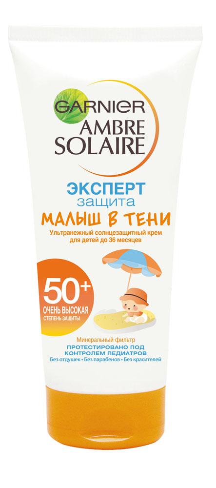 Garnier Детский солнцезащитный крем Ambre Solaire, Малыш в тени, гипоаллергенный, от нуля до трех лет, SPF 50+, 50 млC5344815Солнцезащитный крем Garnier Ambre Solaire. Малыш в тени разработан специально для нежной детской кожи. Запатентованная фотостабильная защита от UVA/UVB-лучей для защиты вашего ребенка от непрямых лучей в тени. Формула для максимальной переносимости. Крем обогащен фильтрами натурального происхождения и не содержит отдушек, парабенов и красителей. Гипоаллергенная формула протестирована под контролем педиатров и офтальмологов. Крем мгновенно впитывается и легко распространяется по поверхности кожи. Предназначен для детей до 36 месяцев. Товар сертифицирован.