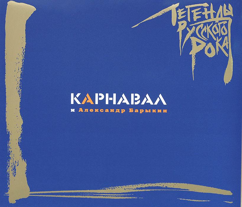 Zakazat.ru: Легенды русского рока. Карнавал и Александр Барыкин (2 LP)