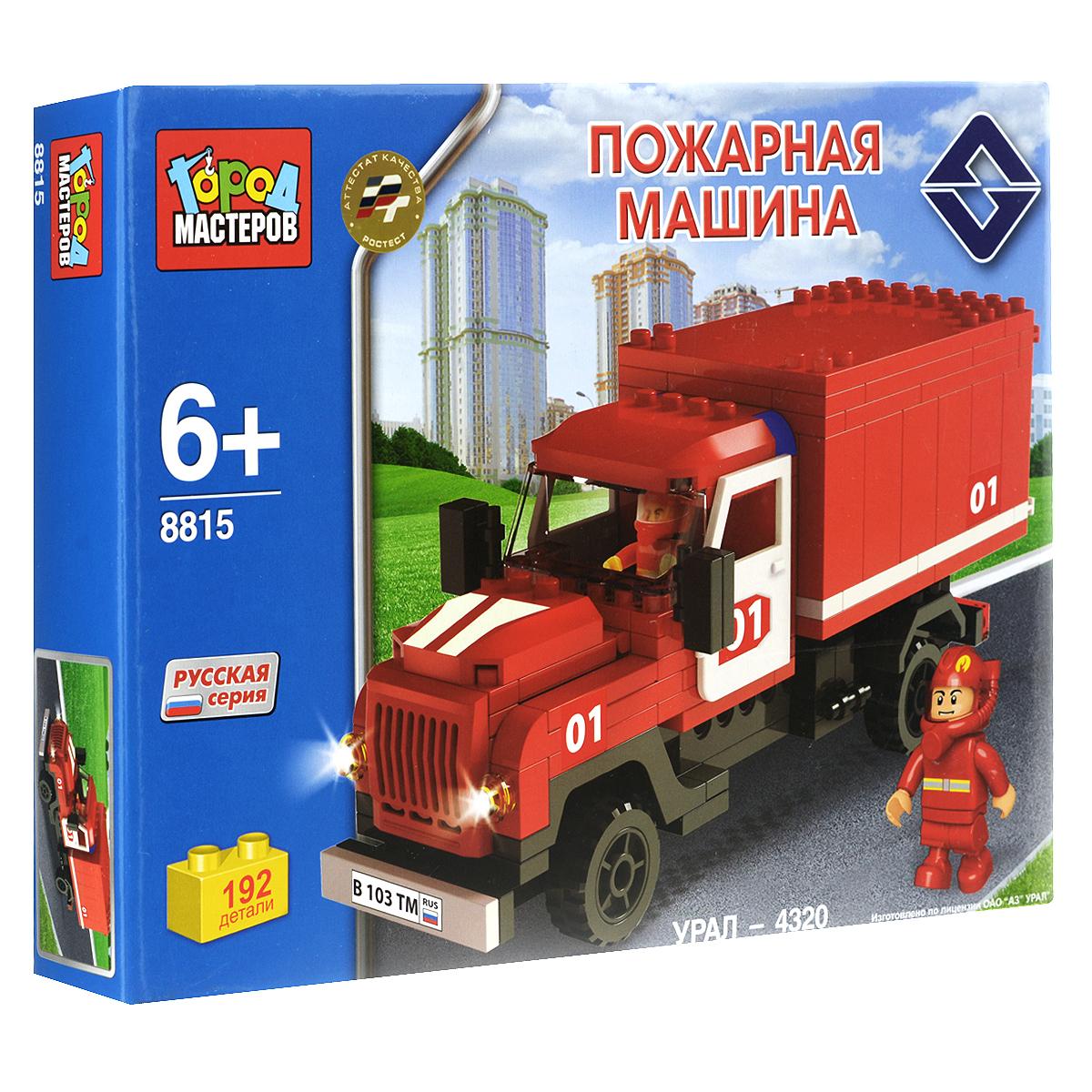 Город мастеров Конструктор Пожарная машина Урал-4320BB-8815-R2Конструктор Город Мастеров Пожарная машина Урал-4320 не позволит скучать вашему ребенку. В набор входят 192 пластиковых элемента, с помощью которых он сможет собрать подвижную модель пожарной машины (открываются двери кабины и фургона, а также капот). Машина имеет расцветку, как у настоящей пожарной машины и надпись 01 на двери кабины. Элементы конструктора легко скрепляются между собой, а также совместимы с конструкторами мировых производителей. Комплект включает фигурку пожарного. Сборка конструктора поможет ребенку развить инженерные и конструкторские способности, научиться концентрировать внимание, а также способствует развитию логического и абстрактного мышления, фантазии и тренировке мелкой моторики.