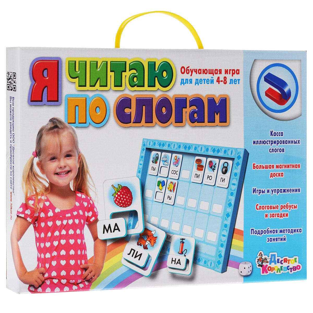 Обучающая игра Десятое королевство Я читаю по слогам01541Обучающая игра Десятое королевство Я читаю по слогам в игровой форме поможет вашему ребенку научиться читать. В алфавите рядом с каждой буквой стоит красочная знакомая ребенку картинка-подсказка, что существенно облегчает малышам задачу, и они легко усваивают новый материал. Однако когда алфавит уже пройден, и наступает время учиться читать по слогам, красивые картинки вдруг исчезают, а буквы выстраиваются в скучные черно-белые ряды закорючек, интереснее которых даже рисунок на обоях. С этой обучающей игрой все будет совсем по-другому. Все слоги в ней снабжены картинками, которые помогут не только удержать внимание ребенка, но и на первом этапе обучения будут выполнять роль подсказок и помогут быстро научиться произносить слитно буквы каждого слога. Так, увидев на рисунке барабан, ребенок без труда прочитает слог БА, а увидев радугу - слог РА. Помимо занятий, в состав этого набора входят увлекательные игры, а также слоговые ребусы и загадки, которые помогут закрепить и...