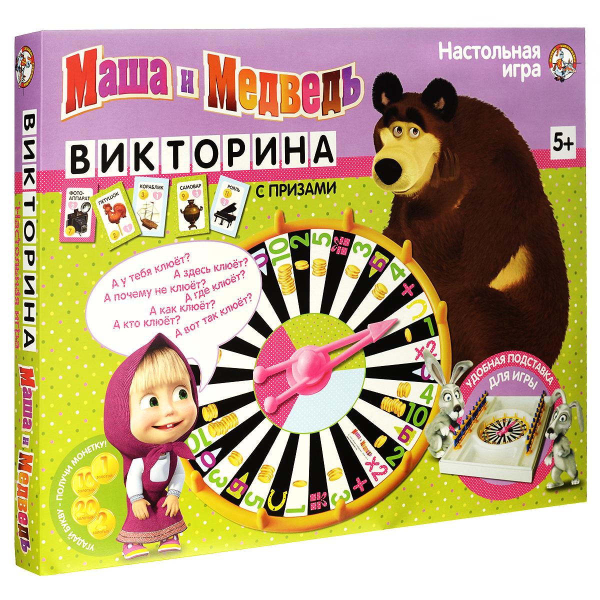 Настольная игра Десятое королевство Викторина Маша и Медведь01615Настольная игра Десятое королевство Викторина Маша и Медведь превратит ваш семейный досуг в настоящий праздник ума и фантазии для всей семьи! А герои всеми любимого детского мультсериала Маша и Медведь помогут вам в этом. Два варианта игры, барабан, табло, буквы, призы – все для того, чтобы вам было весело и удобно! А тех, кто не умеет, игра с успехом учит читать, считать, виртуозно выражать свои и угадывать чужие мысли. Цель каждого игрока - получить как можно больше призов и заработать как можно больше очков. Игроки, набравшие равное количество очков, делят между собой соответствующее место. Комплект игры включает барабан-рулетку, игровое поле, 4 табло, 70 картонных монет, 2 комплекта карточек букв, 36 карточек-призов и правила игры на русском языке.