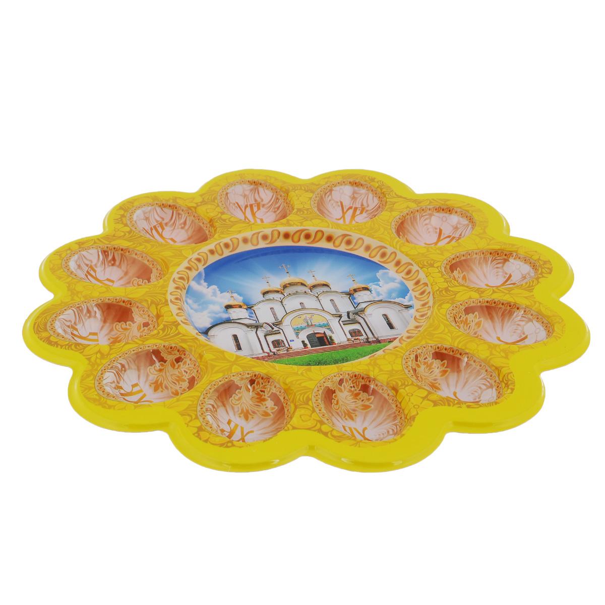 Подставка под 12 яиц Home Queen Храмы, цвет: желтый, диаметр 30 см66695_1Подставка под 12 яиц Home Queen Храмы станет оригинальным украшением праздничного стола на Пасху. Изделие изготовлено из высококачественного пластика и украшено красочным изображение храма в пасхальном стиле. Такая подставка красиво оформит праздничный стол и создаст особое настроение. Нельзя мыть в посудомоечной машине. Диаметр подставки: 30 см. Высота подставки: 1,5 см.