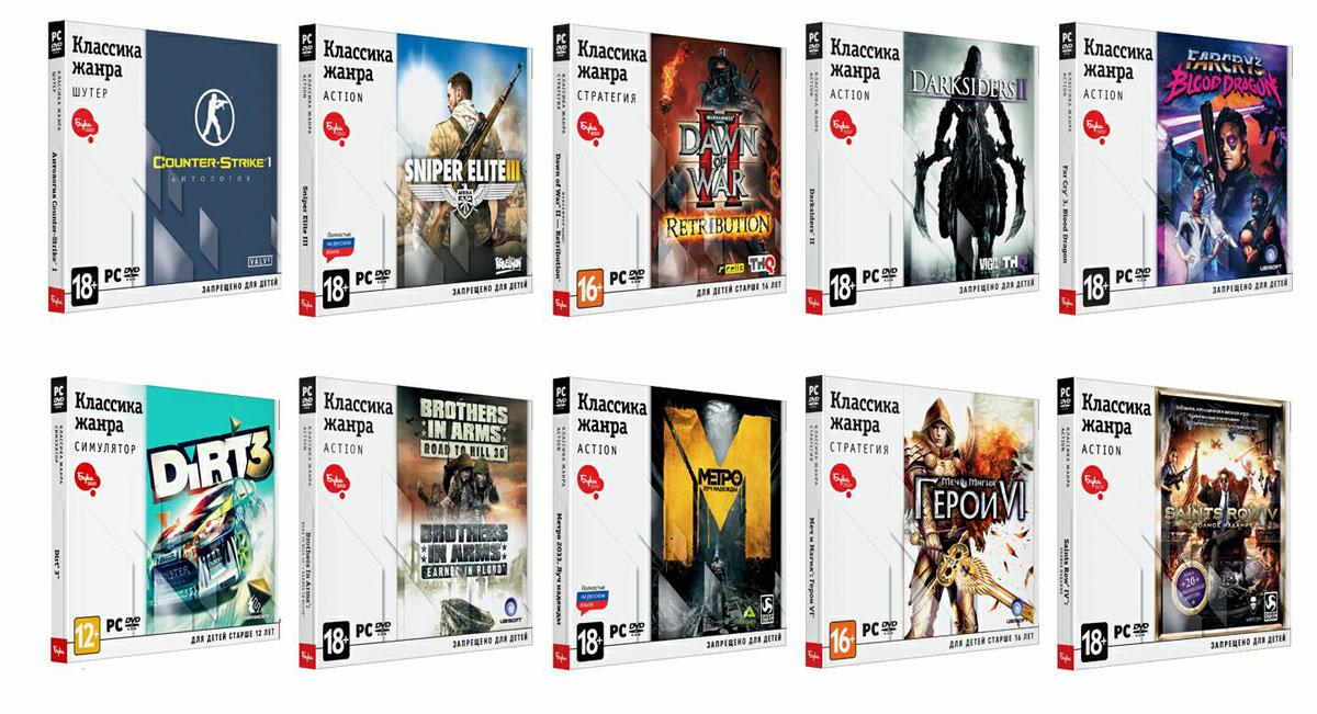 Коллекция Классика жанра №2Игровая серия «Классика жанра» включает в себя проекты трех наиболее востребованных игроками жанров: стратегий, экшенов и симуляторов. Игры жанра «экшен» представлены такими хитами как экшен Второй Мировой Sniper Elite III, незабываемы экшен Метро 2033 Луч надежды. На вкус взыскательных игроков также предлагаются симулятор автогонки DiRT 3. Венчают «джентельменский набор» проверенные временем и по достоинству оцененные прессой стратегии «Героев Меча и Магии VI» и Warhammer 40000: Dawn of War II Retribution.