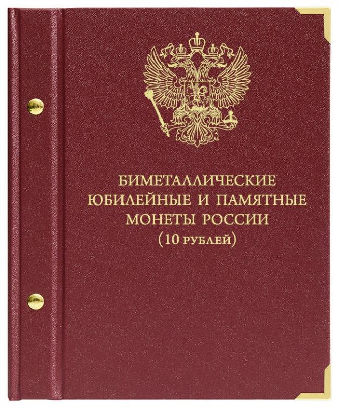 Альбом для монет «Биметаллические юбилейные и памятные монеты России. 10 рублей». Серия «standard»