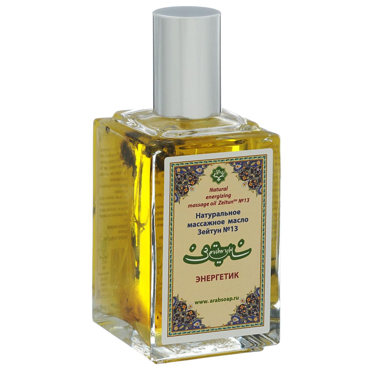 Зейтун Массажное масло №13 общеукрепляющее, 100 млZ3213Питает, увлажняет, укрепляет кожу, омолаживает, придаёт коже ровный, красивый цвет. Прекрасно устраняет морщины, избавляет от шелушения. Обладаем общеукрепляющим аромаэффектом благодаря смеси эфирных масел в составе.
