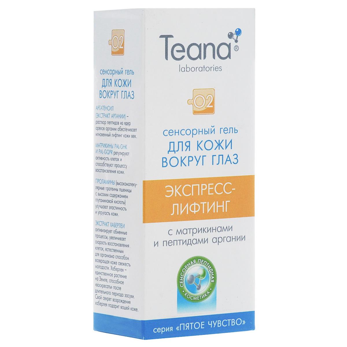 Сенсорный гель Teana для кожи вокруг глаз, экспресс-лифтинг, 25 мг