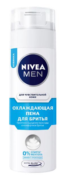 NIVEA MEN Пена для бритья Охлаждающая для чувствительной кожи 200мл10045235Новая охлаждающая формула без спирта* и ментола, обогащенная экстрактами ромашки и морских водорослей, помогает защитить кожу от раздражения во время бритья и дарит приятное ощущение прохлады. *не содержит этилового спирта Как это работает •защищает от раздражения кожи и жжения •дарит приятное ощущение прохлады •смягчает щетину и обеспечивает чистое бритье