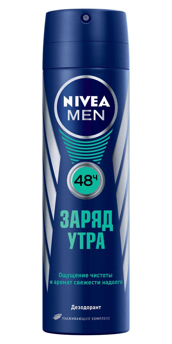 NIVEA Дезодорант спрей Заряд Утра 150 мл100448312Дезодорант Заряд Утра от NIVEA MEN сохраняет ощущение утренней чистоты и свежести до самого вечера! Максимально эффективная защита и мужественный стойкий аромат на 48 часов!