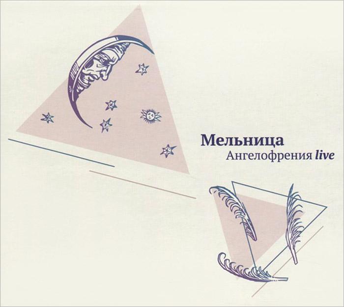 Издание содержит 22-страничный буклет с текстами песен на русском языке.