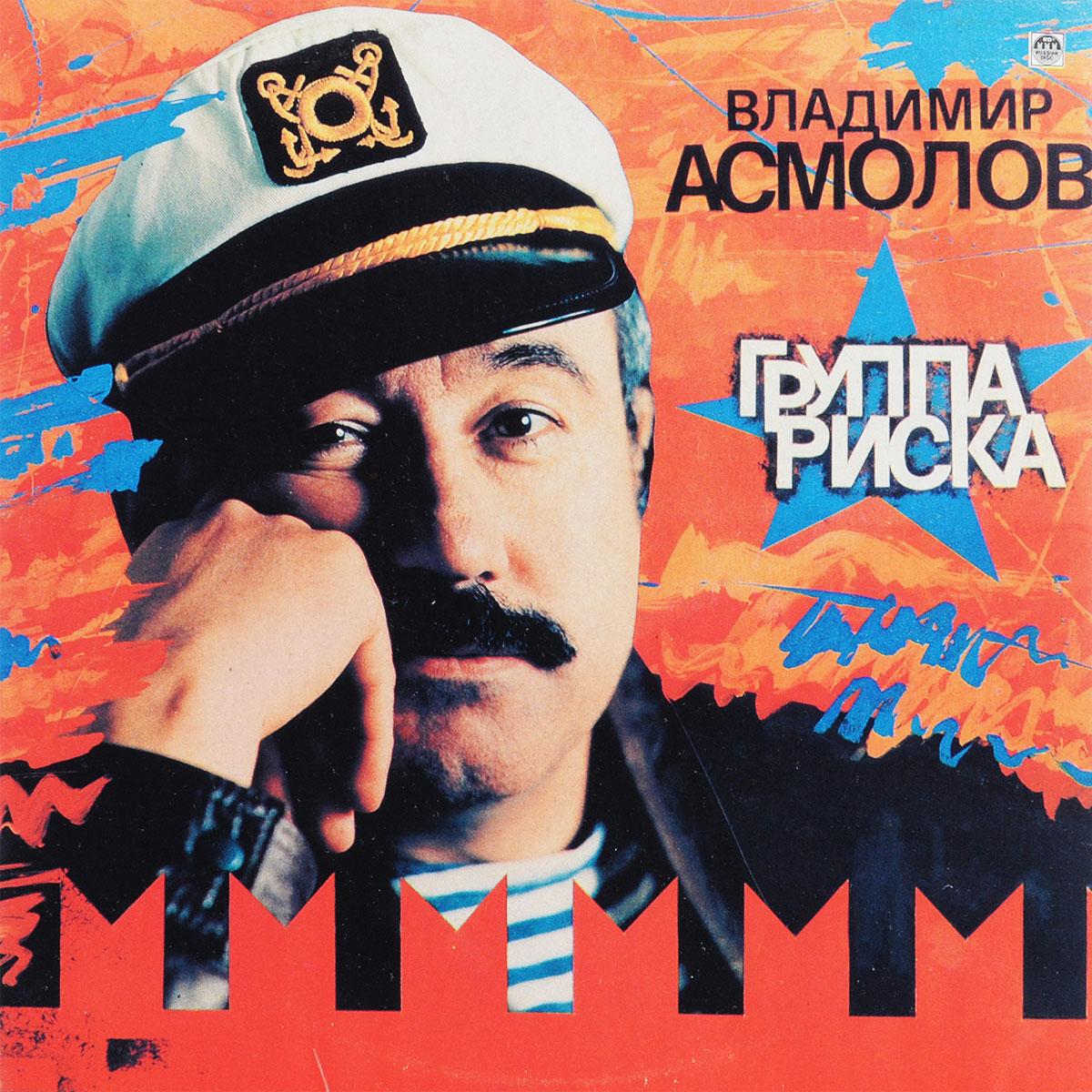 Zakazat.ru: Владимир Асмолов. Группа риска (LP)