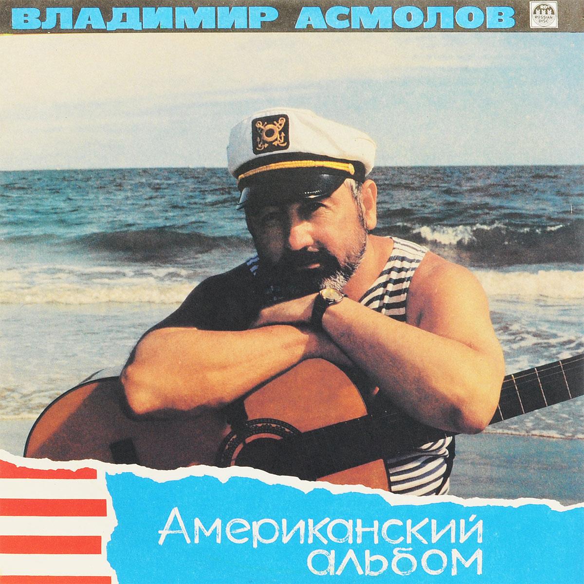 Владимир Асмолов. Американский альбом (LP)