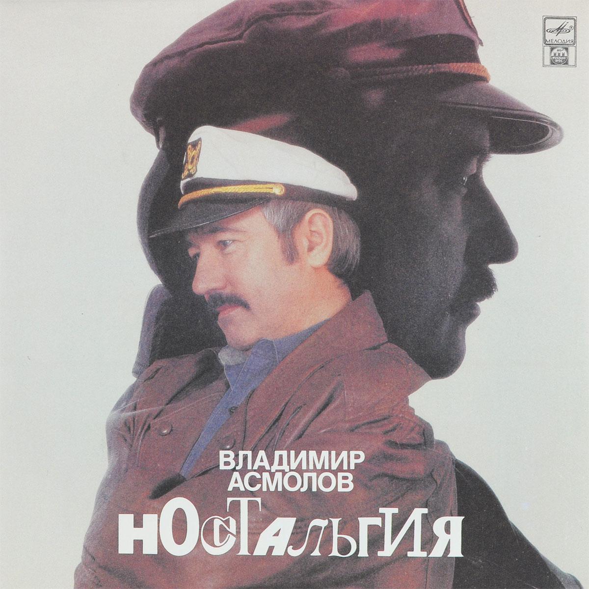 Zakazat.ru: Владимир Асмолов. Ностальгия (LP)