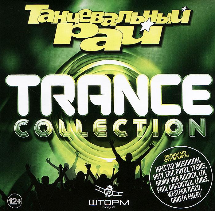 Танцевальный Рай. Trance Collection 2015 (mp3) MP3 CD