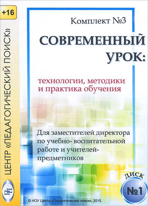 Комплект №3. Современный урок: технологии, методики и сценарии обучения. Диск 1