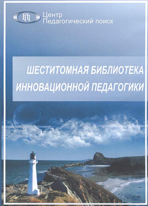 Шеститомная библиотека инновационной педагогики