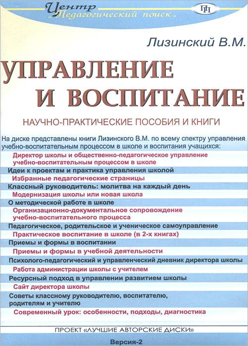"""Центр """"Педагогический поиск"""" Управление и воспитание. Научно-практические пособия и книги. Лизинский В. М."""