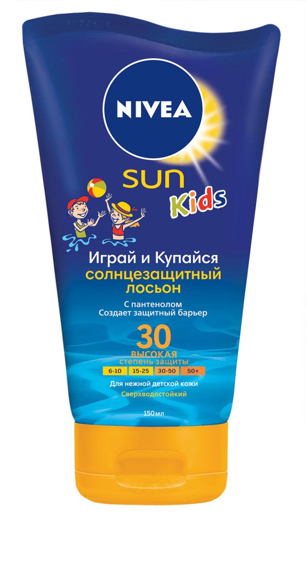 NIVEA Солнцезащитный лосьон для детей Играй и купайся СЗФ 30 150 мл nivea лосьон nivea увлажняющий сзф 30 200 мл