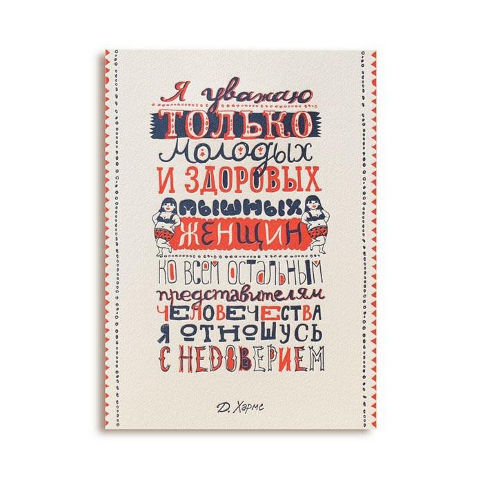 Открытка Уважаю молодых и здоровых. Автор Д. ХармсGC009.3Оригинальная открытка Уважаю молодых и здоровых напечатана вручную на старинном прессе способом высокой печати (letterpress), сделана из высококачественной бумаги из 100% хлопка молочно-кремового оттенка. Она поставляется в комплекте с конвертом из крафт-бумаги. Поздравительная открытка станет чудесным дополнением к подарку по любому поводу или милым сюрпризом и знаком внимания.
