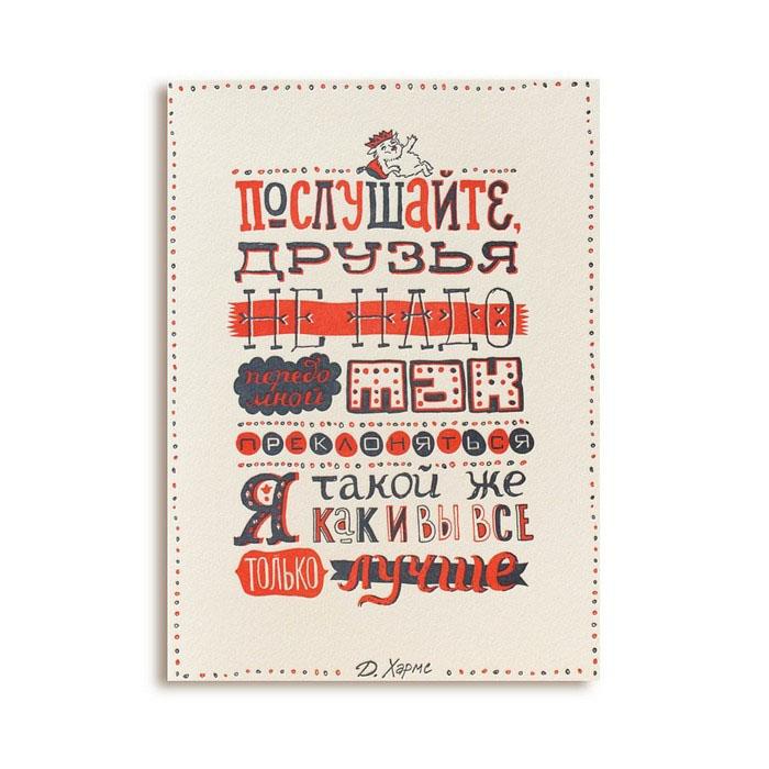 Открытка Только лучше. Автор Д. ХармсGC009.4Оригинальная открытка Только лучше напечатана вручную на старинном прессе способом высокой печати (letterpress), сделана из высококачественной бумаги из 100% хлопка молочно-кремового оттенка. Она поставляется в комплекте с конвертом из крафт-бумаги. Поздравительная открытка станет чудесным дополнением к подарку по любому поводу или милым сюрпризом и знаком внимания.