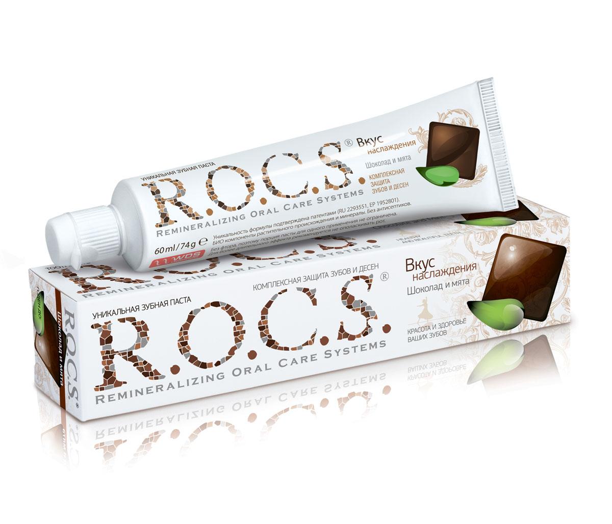 Зубная паста R.O.C.S. Шоколад и мята, 74 г32700050Уникальная зубная паста R.O.C.S. Шоколад и мята - комплексная защита зубов и десен. Значительное количество ингредиентов зубной пасты попадает в кровь через слизистую оболочку полости рта в момент чистки зубов. Вот почему так важно, чтобы паста была безопасной. Запатентованная формула R.O.C.S. содержи био-компоненты растительного происхождения, активность которых сохраняется благодаря применяемой низкотемпературной технологии приготовления зубной пасты. Высокая эффективность R.O.C.S. подтверждена клиническими исследованиями: Защищает от кариеса и нормализует состав микрофлоры полости рта; Возвращает белизну и блеск эмали за счет действия ферментативной системы в сочетании с минеральным комплексом; Устраняет кровоточивость и воспаление десен без применения антисептиков. Характеристики: Вес: 74 г. Производитель: Россия. Артикул: 71675. Товар сертифицирован.