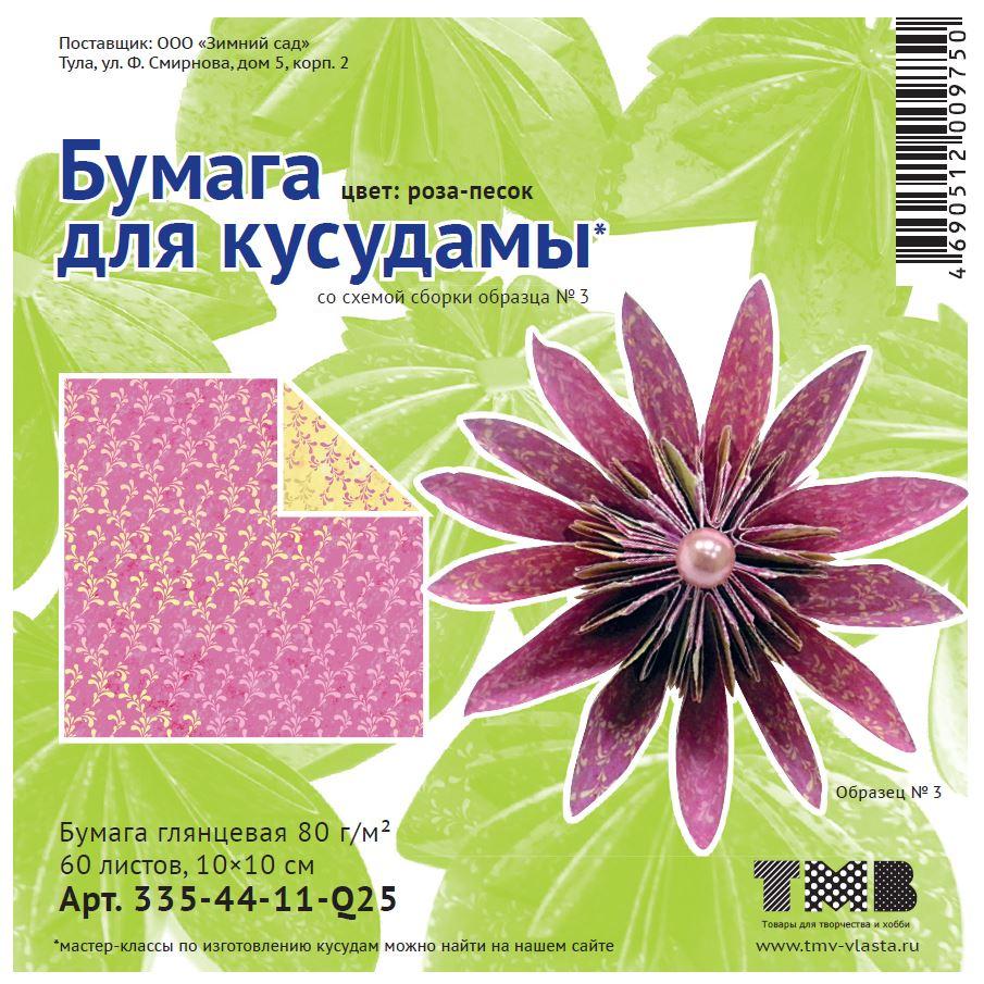 Набор бумаги ТМВ для кусудамы, цвет: желтый, розовый, 10 см х 10 см, 60 листов335-44-11-Q25Набор ТМВ для кусудамы, изготовленный из бумаги, формируется соединением вместе концов множества одинаковых пирамидальных модулей (обычно это стилизованные цветы, сложенные из квадратного листа бумаги). Иногда, как украшение, снизу прикрепляется кисточка. В древней Японии кусудамы использовались для целебных сборов и благовоний. В настоящее время кусудамы обычно используют для украшения или в качестве подарков. Набор содержит 60 листов двусторонней бумаги и схему сборки изделия.
