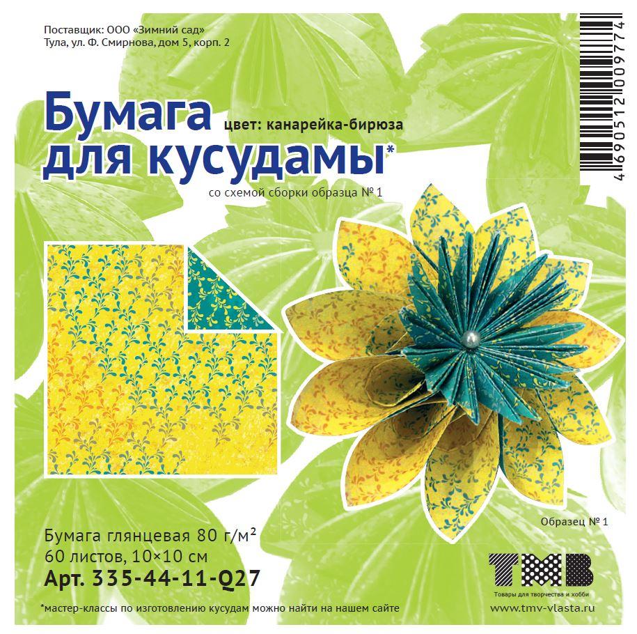 Набор бумаги ТМВ для кусудамы, цвет: зеленый, желтый, 10 см х 10 см, 60 листов335-44-11-Q27Набор ТМВ состоит из 60 глянцевых двухсторонних цветных листов бумаги для кусудамы. Кусудамы - это особенный класс моделей оригами, которые выделяются своей собственной атмосферой и техникой сборки. Кусудама отличается четкими линиями и грамотными пропорциями. Кроме того, ее сборка не займет у вас много времени. В набор входит инструкция-схема для сборки кусудамы. Размер листа: 10 см х 10 см. Плотность бумаги: 80 г/м2.