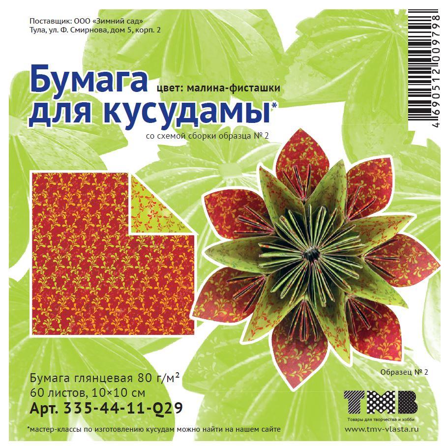 Набор бумаги ТМВ для кусудамы, цвет: зеленый, красный, 10 см х 10 см, 60 листов335-44-11-Q29Набор ТМВ состоит из 60 глянцевых двухсторонних цветных листов бумаги для кусудамы. Кусудамы - это особенный класс моделей оригами, которые выделяются своей собственной атмосферой и техникой сборки. Кусудама отличается четкими линиями и грамотными пропорциями. Кроме того, ее сборка не займет у вас много времени. В набор входит инструкция-схема для сборки кусудамы. Размер листа: 10 см х 10 см. Плотность бумаги: 80 г/м2.