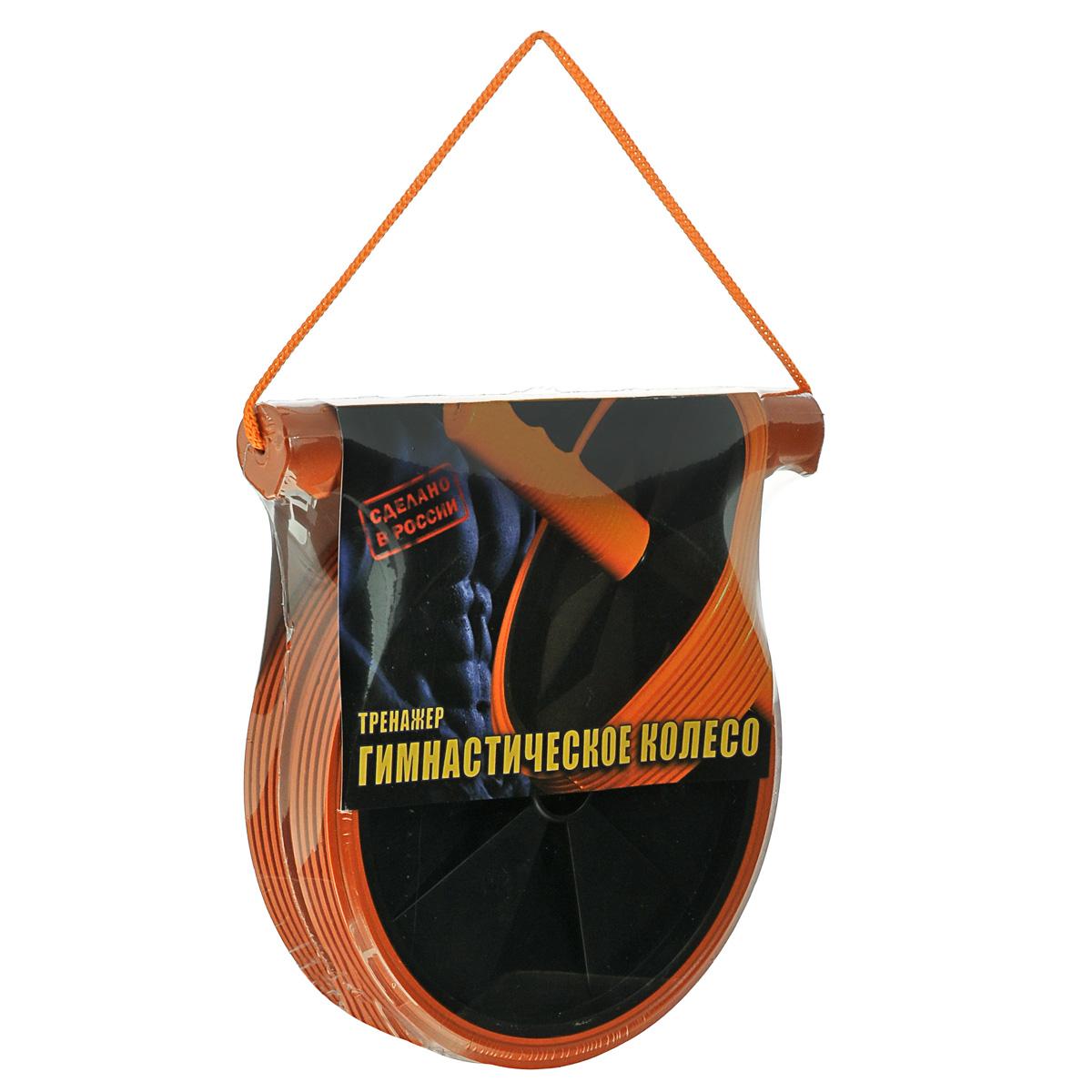 Ролик гимнастический Варяг, двойной, цвет: оранжевый, черныйES-0104Гимнастический ролик Варяг представляет собой два пластиковых колеса, надетых на металлический стержень с ручками, предназначен для индивидуальных занятий физкультурой и фитнесом. Тренировки с гимнастическим роликом повышают тонус мышц брюшного пресса, рук, ног, бедер и плеч, а также значительно улучшают рельеф и форму живота. При сборке для облегчения снятия резиновой части ручки нужно немного нагреть её, например паром из чайника или горячей водой. Гимнастический ролик Варяг поможет поддерживать ваше тело в хорошей физической форме, развивать гибкость, выносливость и избавиться от лишнего веса. Диаметр ролика: 18 см. Длина ручки: 22 см. Толщина ролика: 4,5 см.