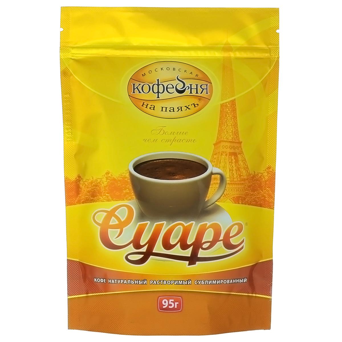 Московская кофейня на паяхъ Суаре кофе растворимый, пакет 95 г4601985003541Кофе натуральный растворимый сублимированный Московская кофейня на паяхъ Суаре. Создателей этого кофе вдохновила беззаботная атмосфера парижских кофеен. Этот крепкий, с благородной горчинкой кофе подойдет и для романтического вечера вдвоем, и для перерыва посреди напряженного рабочего дня.