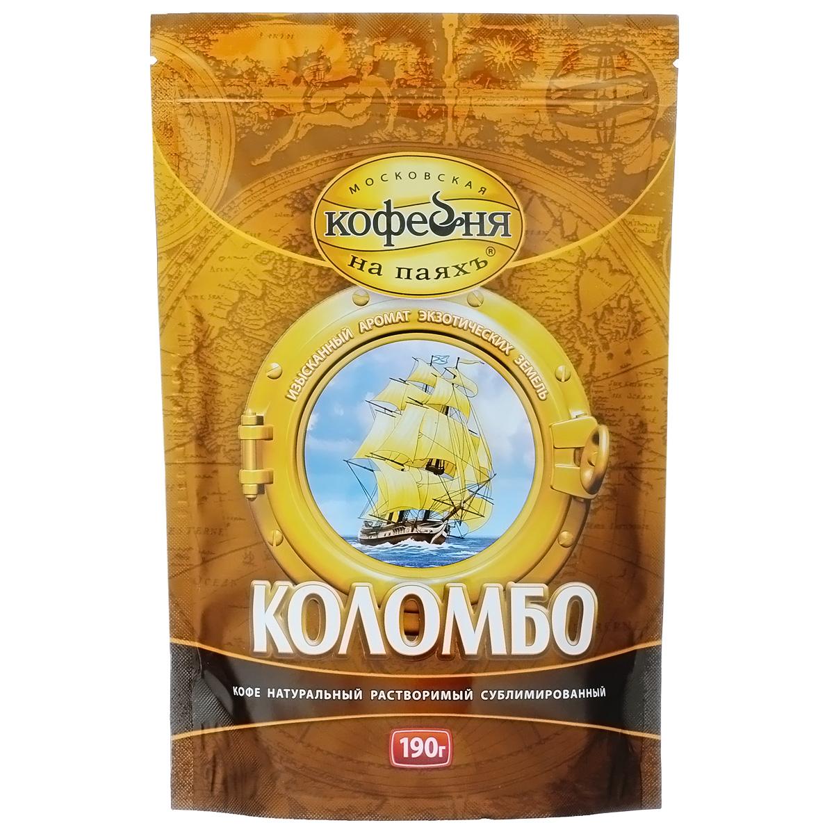 Московская кофейня на паяхъ Коломбо кофе рaстворимый, пакет 190 г4601985003404Кофе натуральный растворимый сублимированный Московская кофейня на паяхъ Коломбо. Приготовлен из высококачественной Арабики. Темная обжарка придает крепкий насыщенный вкус и глубокий аромат. Родина кофе – Африка, но только в странах Латинской Америки он нашел свой истинный дом, ведь идеальные условия для возделывания кофейного дерева самой природой созданы именно там. Коломбо понравится тем, кто ценит крепкий кофе со сложным, чуть терпким вкусом. Если Арабика кажется вам слишком мягкой, попробуйте Коломбо. Это идеально выверенная смесь сортов арабики из Южной и Центральной Америки.
