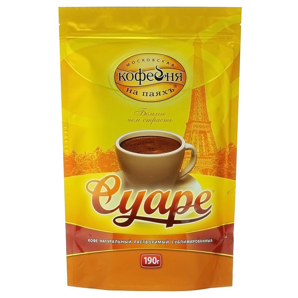 Московская кофейня на паяхъ Суаре кофе растворимый, пакет 190 г4601985003411Кофе натуральный растворимый сублимированный Московская кофейня на паяхъ Суаре. Создателей этого кофе вдохновила беззаботная атмосфера парижских кофеен. Этот крепкий, с благородной горчинкой кофе подойдет и для романтического вечера вдвоем, и для перерыва посреди напряженного рабочего дня.
