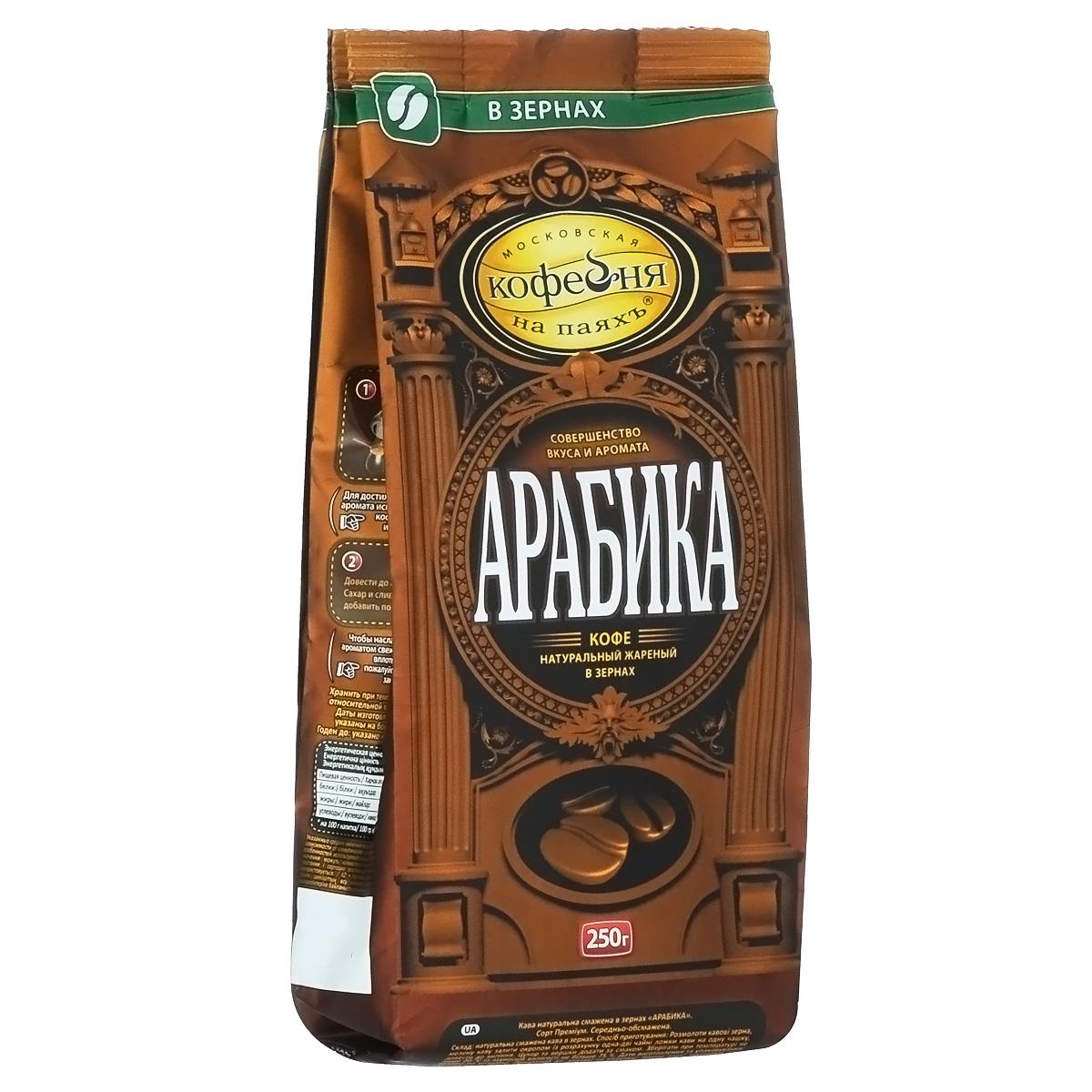 Московская кофейня на паяхъ Арабика кофе в зернах, 250 г4601985000014Кофе натуральный жареный в зернах Московская кофейня на паяхъ Арабика. Приготовлен исключительно из премиальных сортов Арабики. Традиционная обжарка придает насыщенный мягкий вкус с приятной кислинкой и чистый натуральный аромат настоящего кофе. Специальный клапан на пакете гарантирует сохранение вкуса и аромата свежеобжаренного кофе.