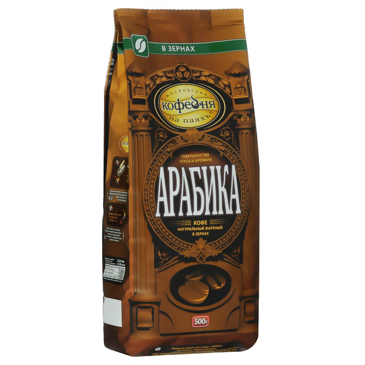 Московская кофейня на паяхъ Арабика кофе в зернах, 500 г4601985000021Кофе натуральный жареный в зернах Московская кофейня на паяхъ Арабика. Приготовлен исключительно из премиальных сортов Арабики. Традиционная обжарка придает насыщенный мягкий вкус с приятной кислинкой и чистый натуральный аромат настоящего кофе. Специальный клапан на пакете гарантирует сохранение вкуса и аромата свежеобжаренного кофе.