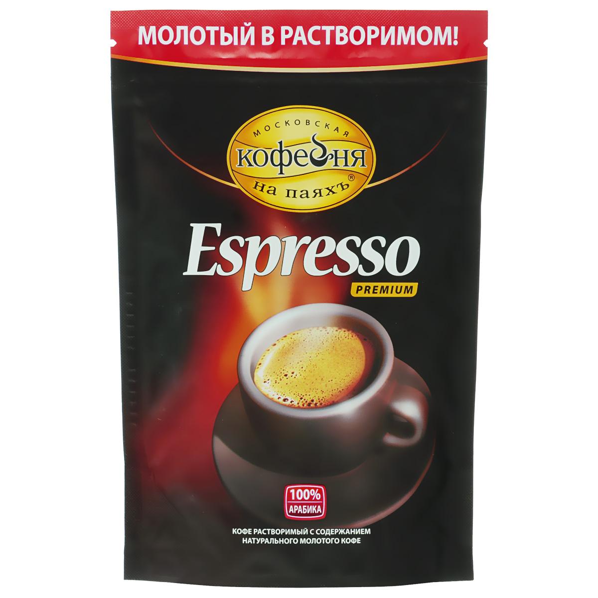 Московская кофейня на паяхъ Espresso кофе рaствоpимый, пакет 95 г4601985000991Бывает так, что очень хочется настоящего свежемолотого кофе, но приготовить его негде, а под рукой только чайник. Для таких случаев придумали Espresso, кофе, подобных которому нет. Элитные сорта арабики из Южной Америки, Африки и Индонезии, итальянская обжарка придают кофе Espresso неповторимый аромат и крепкий насыщенный вкус. А чтобы сохранить этот вкус и аромат, частицы молотого кофе заключены в микрогранулы растворимого. Именно поэтому Espresso обладает вкусом, ароматом свежемолотого кофе и простотой приготовления растворимого. Теперь для того, чтобы попробовать настоящий эспрессо не нужна кофемашина. Espresso достаточно залить кипятком – и через секунды вы получите чашку отличного кофе с крепким насыщенным вкусом и неповторимым ароматом.