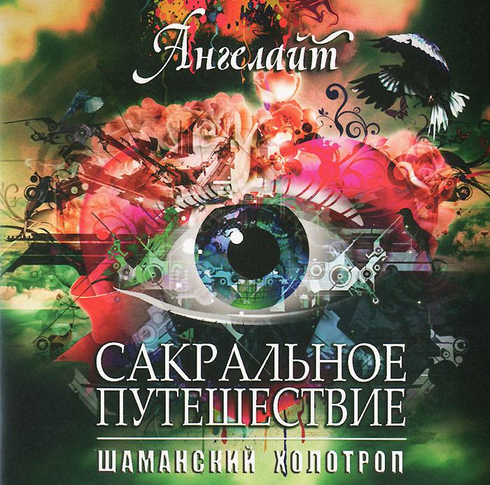 Zakazat.ru: Ангелайт. Сакральное путешествие. Шаманский холотроп