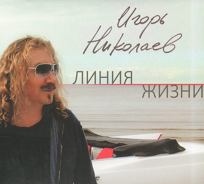 Издание содержит иллюстрированный 10-страничный буклет с текстами песен на русском языке.