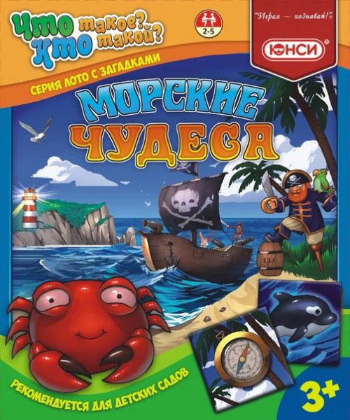 Юнси Настольная игра Морские чудеса5001Настольная игра Stellar  Морские чудеса  откроет тайны морей и океанов. Игроки попадают в неведомый мир, где живут диковинные морские обитатели, на парусниках ходят пираты в поисках острова сокровищ, а волны с шумом разбиваются о коралловые рифы. Кроме увлекательной игры-лото с загадками внутри коробки вы найдете познавательные и порой невероятные факты о морских обитателях и предметах. Игра расширяет словарный запас, развивает внимание и интеллект. Она хорошо подходит для групповых занятий в детском саду или детском клубе, а также для дружных посиделок дома.