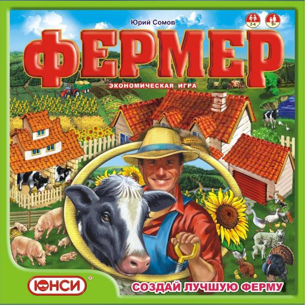 Юнси Настольная игра Фермер2001Интеллектуальная настольная игра Фермер с красочными рисунками и загадками. Игроки создают свою ферму, производят и продают сельскохозяйственную продукцию, получают прибыль и стремятся за три игровые года заработать больше всех денег. Чтобы ферма могла работать, игроки должны купить поля и пастбища, помещения для скота, зернохранилища, мелиоративные системы, сельскохозяйственную технику и оборудование, семена, молодняк животных, удобрения, кормовые добавки. На пути к цели фермеру предстоит найти ответы на разные вопросы. Ту ли продукцию вырастил игрок? Или он прогадал и вместо ожидаемой большой прибыли получит убытки? Игра Фермер оригинальна и неповторима по отражению реальных процессов сельскохозяйственного бизнеса. Игра интересна не только для людей, знакомых с фермерским бизнесом, но и для тех, кто просто хочет увлекательно провести время.