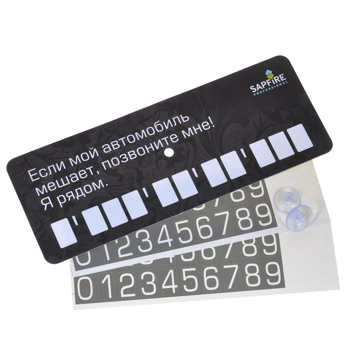 Табличка автомобильная Sapfire для телефонного номера, 21 х 8 смSCH-0711Автомобильная табличка Sapfire, изготовленная из ПВХ, предназначена для оповещения владельцев окружающих транспортных средств о способе связи с вами, в случае, если вы их заблокировали своим автомобилем. На табличке присутствуют 11 пустых окошек для чисел вашего телефонного номера и надпись Если мой автомобиль мешает, позвоните мне! Я рядом. Также в комплект входят стикеры с числами и две силиконовые присоски, с помощью которых табличка крепится на стекло автомобиля. Размер таблички: 21 см х 8 см.