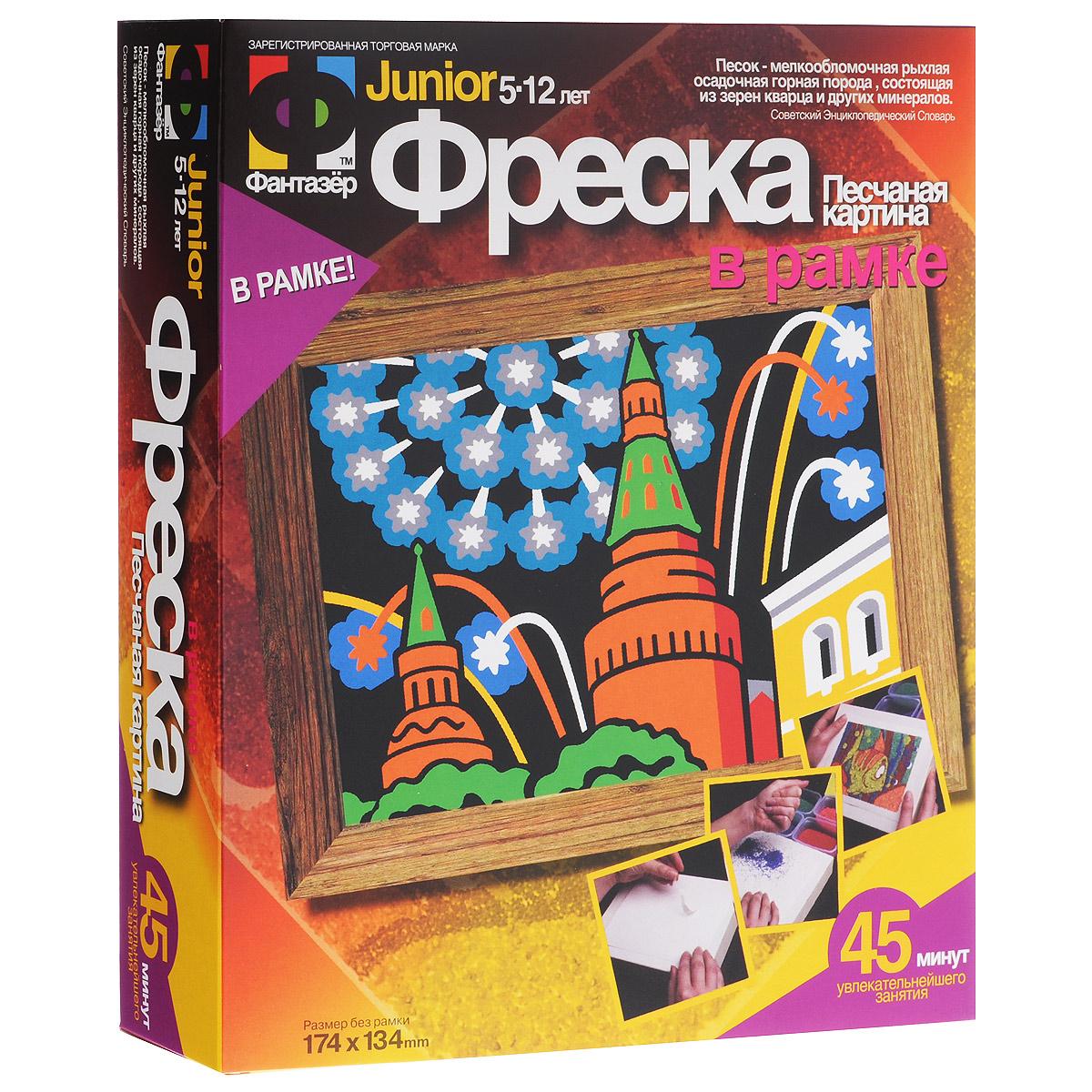Набор для создания фрески Фантазер Кремль407026С набором для создания фрески Фантазер Кремль ваш ребенок сможет изготовить удивительную картину из цветного песка! В набор входят: кварцевый песок 9 цветов (зеленый, бирюзовый, синий, желтый, красный, оранжевый, черный, белый, серый), специальная трехслойная основа, заготовка рамки, шаблон. Малыш без труда создаст необычную песчаную картину, которая будет отличным украшением комнаты или кабинета и объектом гордости вашего ребенка. Процесс создания картины из песка прост и увлекателен - достаточно отклеить защитный слой с каждого элемента и засыпать его песком разных цветов, ориентируясь на изображение на упаковке. Начинайте с песка черного цвета, переходя от темных оттенков к более светлым, от мелких элементов к более крупным. Готовую картинку с изображением великолепного Кремля можно оформить входящей в комплект сборной рамкой. Инструкция расположена на обратной стороне упаковки. Вас ждет интересное занятие и великолепный результат!