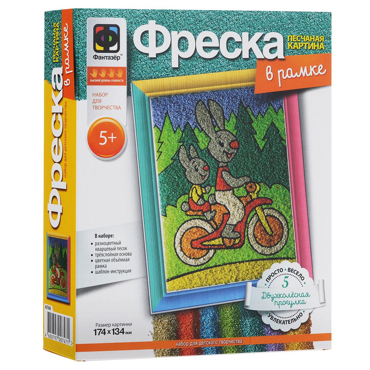 Набор для создания фрески Фантазер Двухколесная прогулка407046С набором для создания фрески Фантазер Двухколесная прогулка ваш ребенок сможет изготовить удивительную картину из цветного песка! В набор входят: кварцевый песок 9 цветов (зеленый, светло-зеленый, желтый, оранжевый, красный, черный, белый, серый, синий), специальная трехслойная основа, заготовка рамки, шаблон. Малыш без труда создаст необычную песчаную картину, которая будет отличным украшением комнаты или кабинета и объектом гордости вашего ребенка. Процесс создания картины из песка прост и увлекателен - достаточно отклеить защитный слой с каждого элемента и засыпать его песком разных цветов, ориентируясь на изображение на упаковке. Начинайте с песка черного цвета, переходя от темных оттенков к более светлым, от мелких элементов к более крупным. Готовую картинку с изображением очаровательных зайчиков на велосипеде можно оформить входящей в комплект сборной рамкой. Инструкция расположена на обратной стороне шаблона. Вас ждет интересное занятие и...