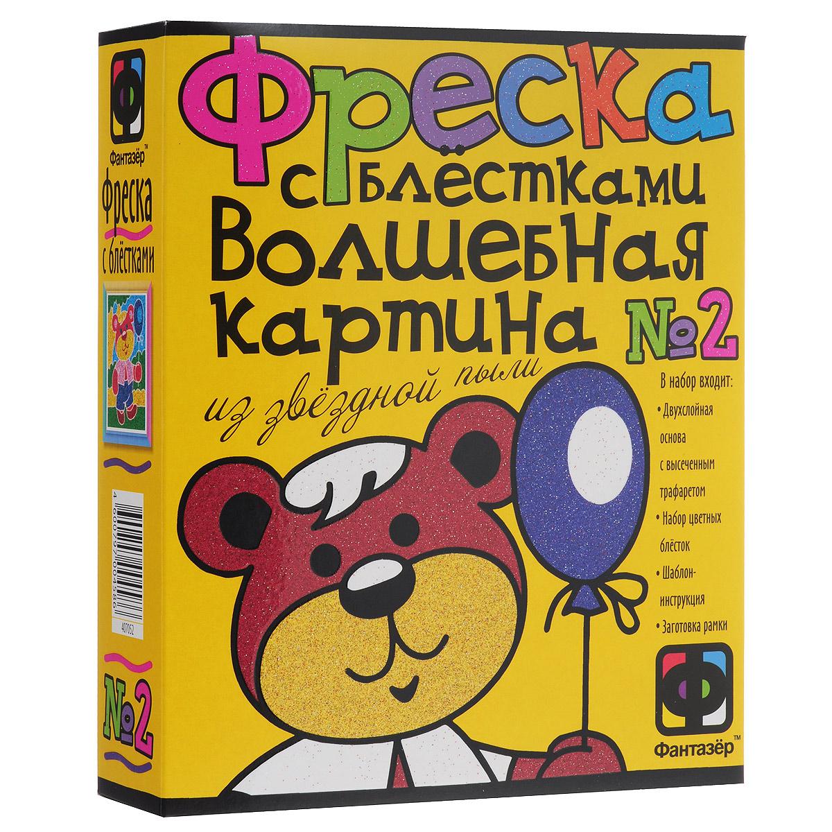 Набор для создания фрески Фантазер Волшебная картина: Медвежонок407052С набором для создания фрески Фантазер Медвежонок серии Волшебная картина ваш ребенок сможет изготовить удивительную картину из цветных блесток! В набор входят: блестки 8 цветов (зеленый, белый, голубой, розовый, синий, желтый, коричневый, рыжий), специальная двухслойная основа, заготовка рамки, шаблон, кисточка, салфетка, 2 деревянные шпажки, двусторонний скотч. Малыш без труда создаст необычную песчаную картину, которая будет отличным украшением комнаты или кабинета и объектом гордости вашего ребенка. Процесс создания картины из блесток прост и увлекателен - достаточно отклеить защитный слой с каждого элемента с помощью деревянных шпажек и засыпать его блестками разных цветов с помощью кисточки, ориентируясь на изображение на обратной стороне упаковки. Переходите от мелких элементов к более крупным. А с помощью салфетки вы сможете стряхнуть лишние блестки. Готовую картинку с изображением милого медвежонка можно оформить входящей в комплект сборной рамкой с...