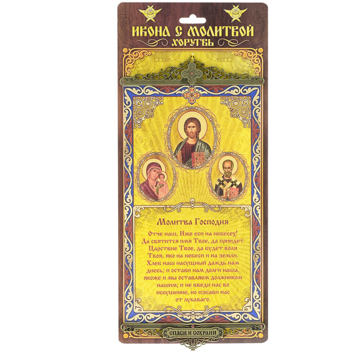 Икона с молитвой Молитва Господня, на подвесах602822Икона с молитвой Молитва Господня выполнена из плотного текстиля с нанесенным цветным рисунком, края декорированы ажурными металлическими вставками со стразами. Цветовая гамма и интерьер влияют на настроение каждого, именно поэтому так важны детали, которые нас окружают. Знатоки интерьерных решений стараются применять самые разнообразные решения при художественном оформлении внутреннего пространства и использовать все возможные материалы. Икона с молитвой на подвесах - это хорошее решение для интерьера по выгодной цене!